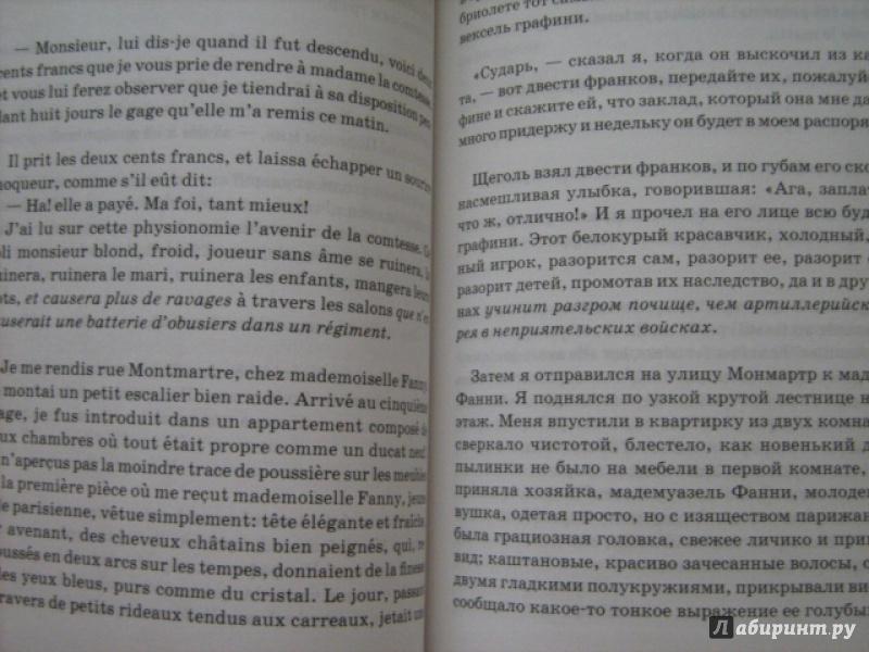 Иллюстрация 8 из 12 для Гобсек (+CD) - Оноре Бальзак | Лабиринт - книги. Источник: Mashutka