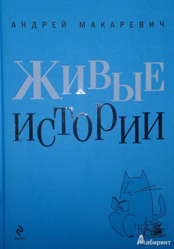 Иллюстрация 2 из 18 для Живые истории - Андрей Макаревич | Лабиринт - книги. Источник: Леонид Сергеев