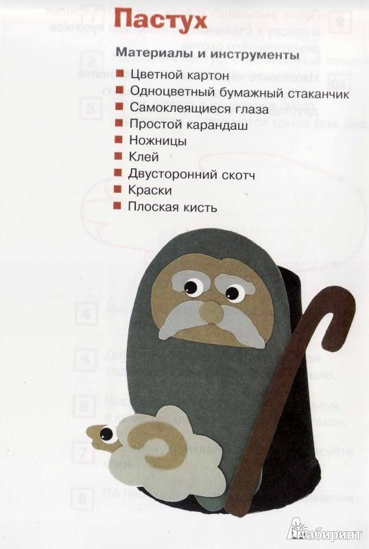 Иллюстрация 4 из 25 для Разноцветные ладошки - Екатерина Немешаева | Лабиринт - книги. Источник: kraska