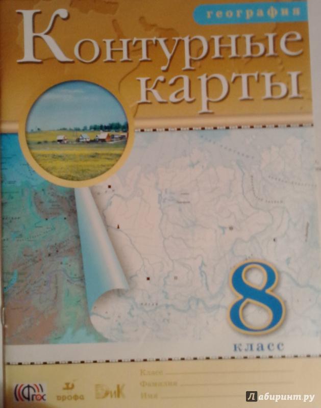 Иллюстрация 27 из 28 для География. 8 класс. Контурные карты. ФГОС | Лабиринт - книги. Источник: Артюхина  Алёна