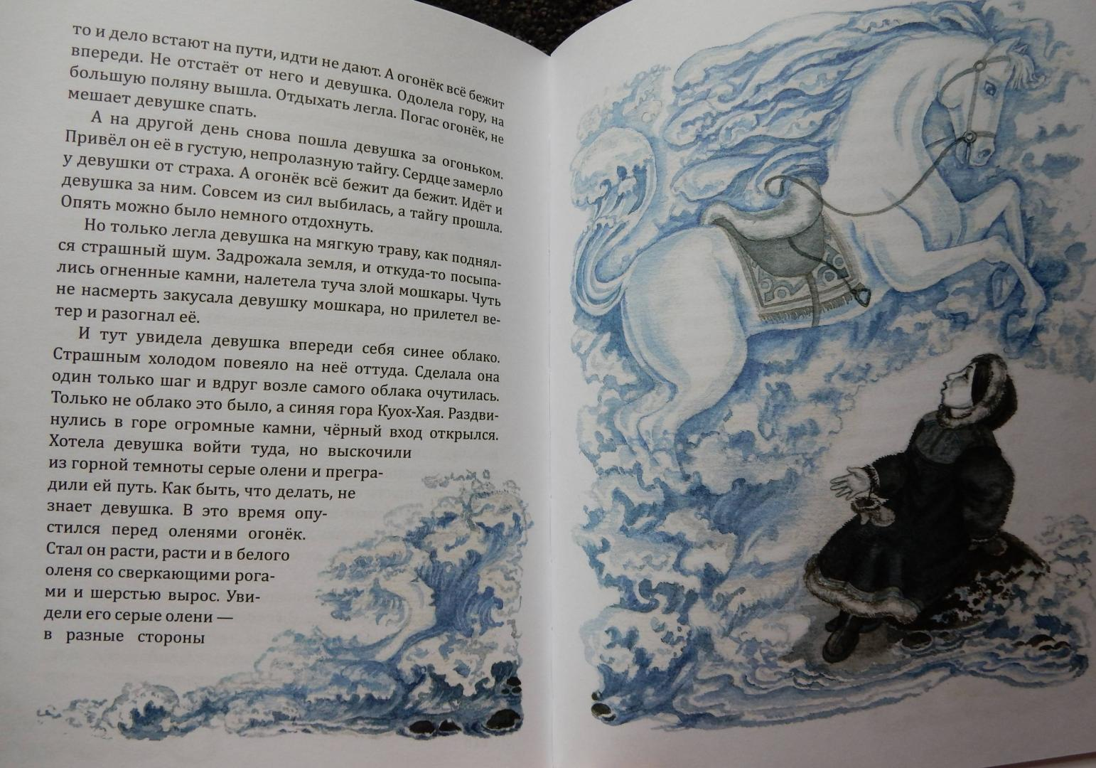 Иллюстрация 54 из 57 для Якутские народные сказки   Лабиринт - книги. Источник: Tsarikova  Olga