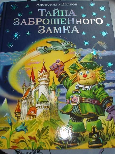 Картинки из книжки тайна заброшенного замка