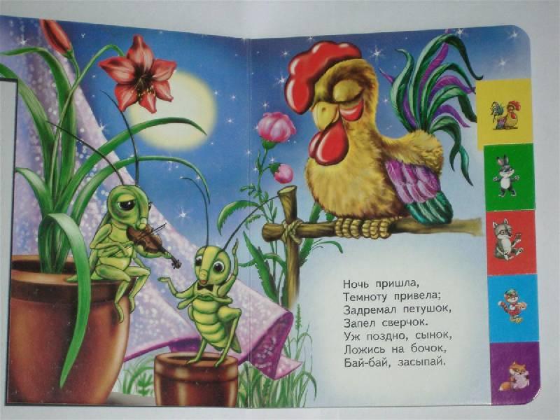 Иллюстрация 1 из 5 для Баю-бай: Колыбельные песенки   Лабиринт - книги. Источник: Enigma83
