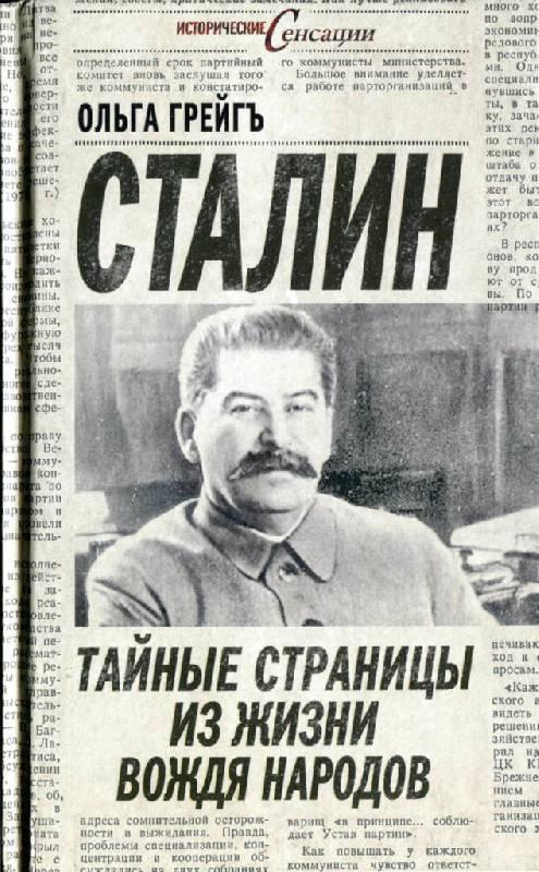 Иллюстрация 2 из 15 для Сталин: тайные страницы из жизни вождя народов - Ольга Грейгъ | Лабиринт - книги. Источник: Юта