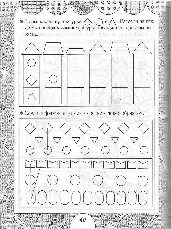 Иллюстрация 6 из 10 для Я учусь думать творчески.Пособие для детей 3-6 лет - Гаврина, Кутявина, Топоркова, Щербинина | Лабиринт - книги. Источник: zingara