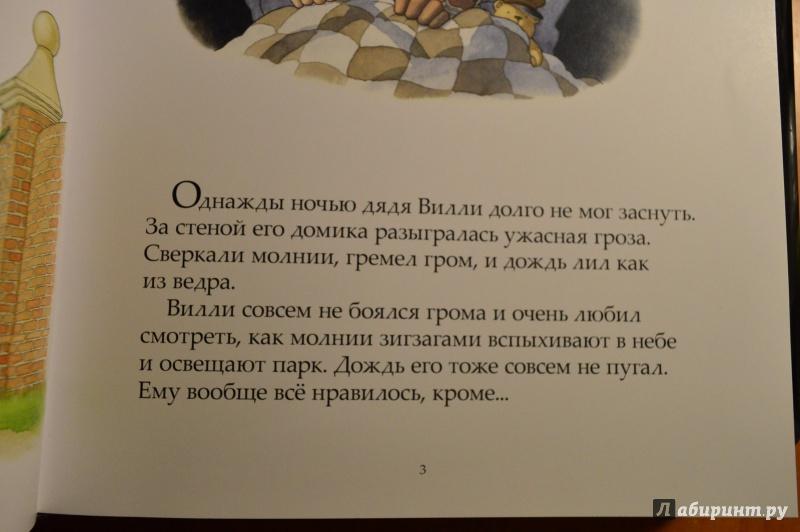 Иллюстрация 42 из 72 для После бури - Ник Баттерворт | Лабиринт - книги. Источник: Букфил