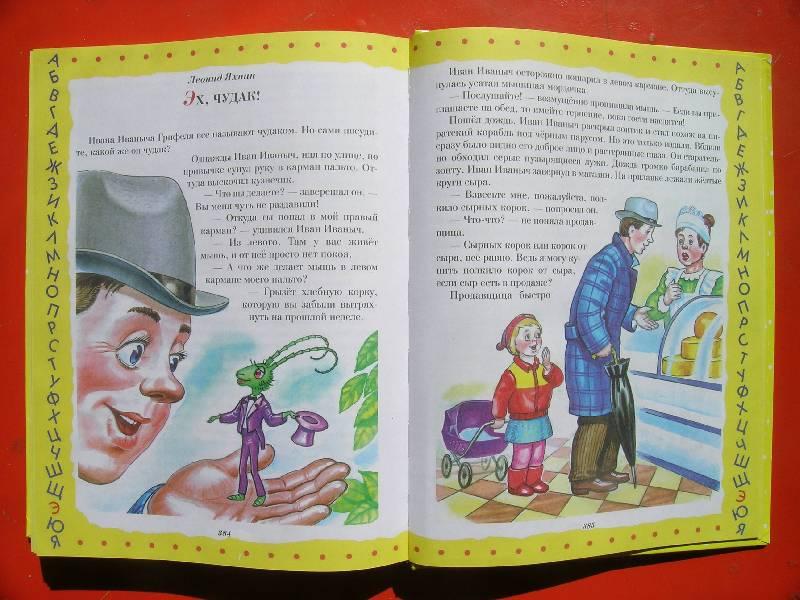 Иллюстрация 9 из 10 для Энциклопедия детства | Лабиринт - книги. Источник: P(t)en4iC