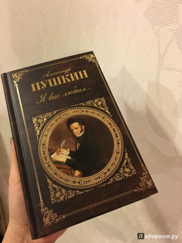 Иллюстрация 2 из 23 для Я вас любил... - Александр Пушкин | Лабиринт - книги. Источник: Альбина С