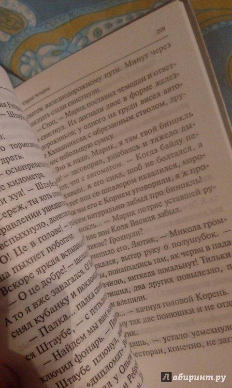 Иллюстрация 28 из 28 для Сердца четырех - Владимир Сорокин   Лабиринт - книги. Источник: Салова Анастасия