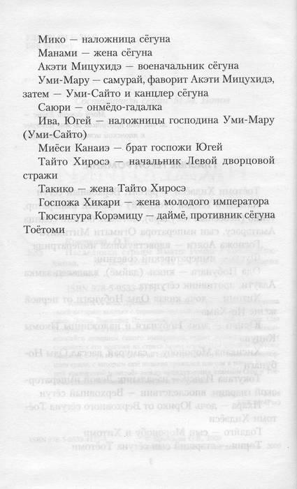 Иллюстрация 7 из 10 для Наследники страны Ямато - Ольга Крючкова   Лабиринт - книги. Источник: * Ольга *