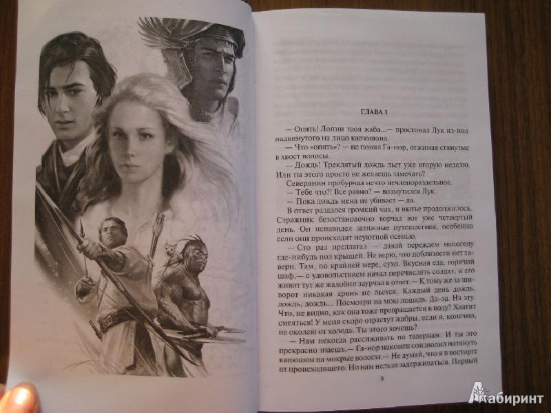 Иллюстрация 19 из 29 для Жнецы ветра - Алексей Пехов | Лабиринт - книги. Источник: Баскова  Юлия Сергеевна