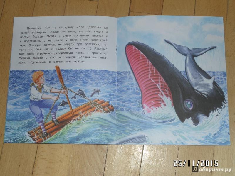 киплинг откуда у кита такая глотка картинки последние годы ученые