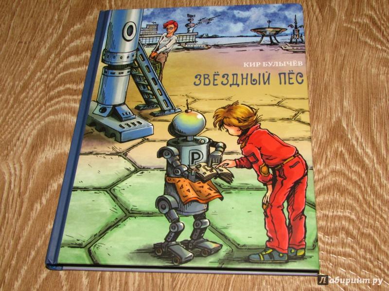 Иллюстрация 20 из 41 для Звёздный пёс - Кир Булычев   Лабиринт - книги. Источник: leo tolstoy
