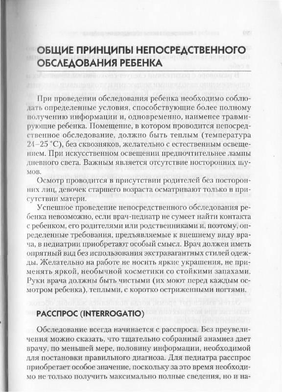 Иллюстрация 5 из 19 для Непосредственное обследование ребенка: Учебное пособие - Владимир Юрьев | Лабиринт - книги. Источник: Ялина