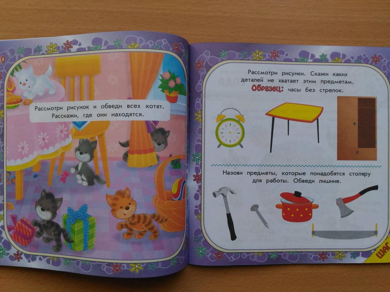 Иллюстрация 12 из 15 для Развиваем речь. 100 шагов к школе - Юлия Турчина | Лабиринт - книги. Источник: Катрин7
