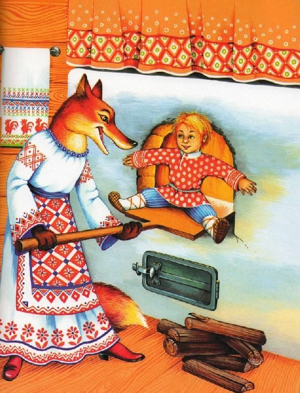 Белорусская сказка картинки