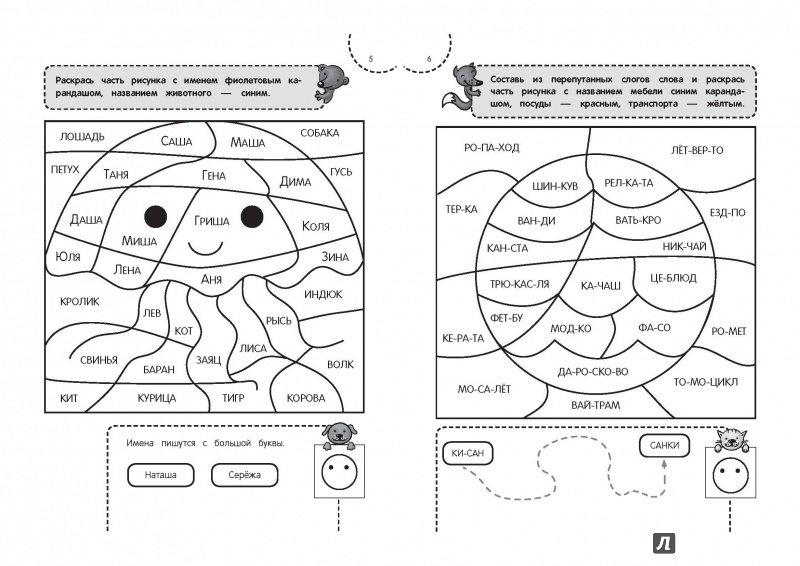 иллюстрация 6 из 25 для раскраска тренажер для детей 6 7