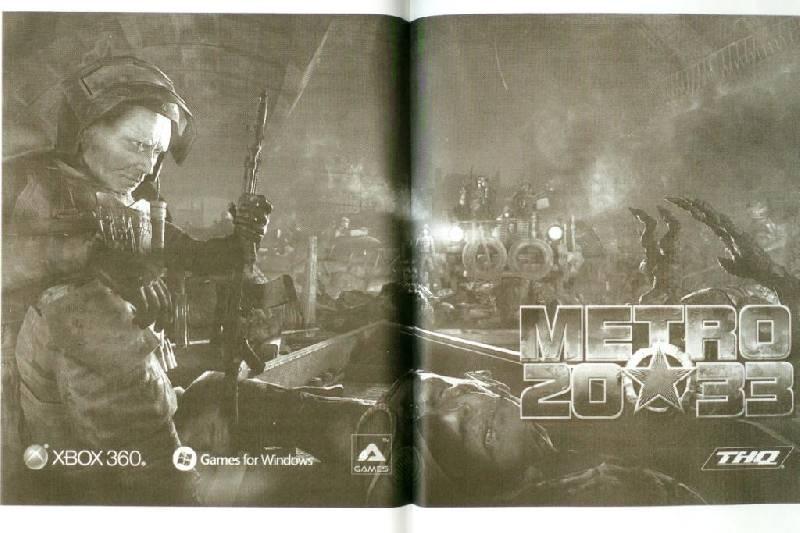 Иллюстрация 12 из 15 для Метро 2034 - Дмитрий Глуховский   Лабиринт - книги. Источник: Zhanna