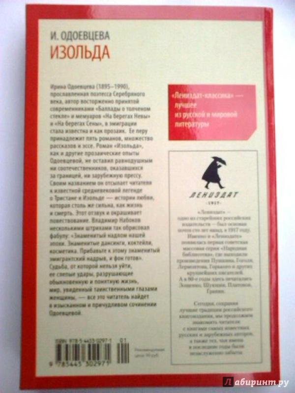 Иллюстрация 3 из 3 для Изольда - Ирина Одоевцева | Лабиринт - книги. Источник: Королева  Елена Ивановна