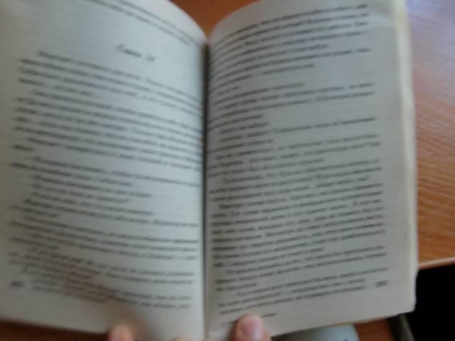 Иллюстрация 4 из 7 для Ужасно скандальный брак - Джоанна Линдсей | Лабиринт - книги. Источник: Лимпи