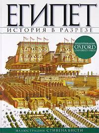 Иллюстрация 1 из 5 для Египет   Лабиринт - книги. Источник: Татьяна А.