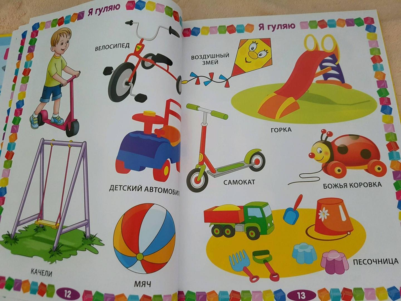 Иллюстрация 9 из 37 для Моя первая книга. Энциклопедия для малышей от 6 месяцев - Тамара Скиба   Лабиринт - книги. Источник: Лабиринт