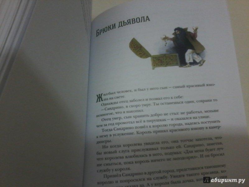 Иллюстрация 31 из 35 для Хитрый Камприано. Итальянские сказки   Лабиринт - книги. Источник: Воздух