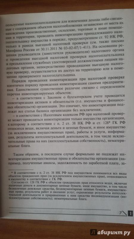 Иллюстрация 7 из 8 для Инвентаризация: бухгалтерская и налоговая - Галина Касьянова | Лабиринт - книги. Источник: Nagato