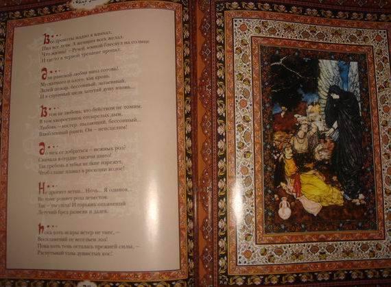 Иллюстрация 6 из 18 для Рубайат - Омар Хайям | Лабиринт - книги. Источник: lettrice