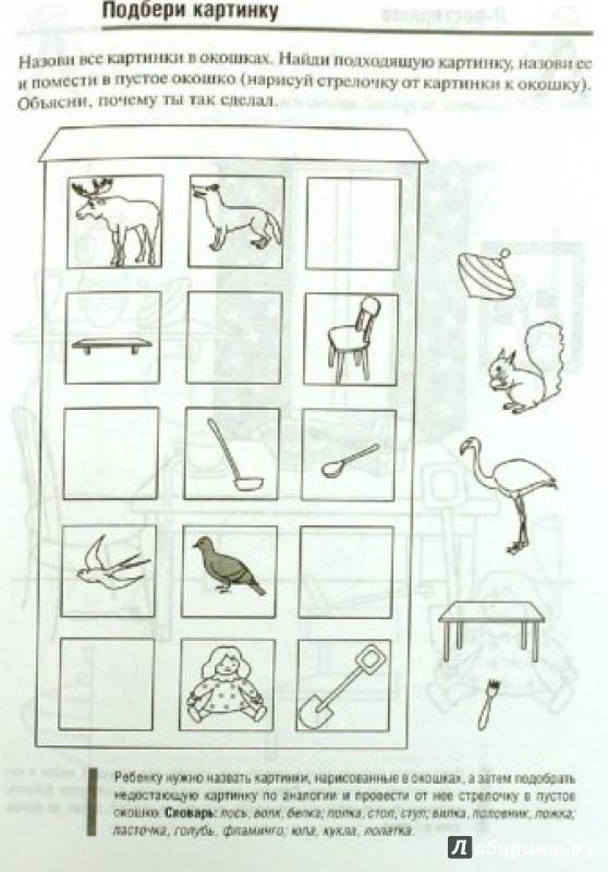 Иллюстрация 3 из 23 для Приключения Л. Логопедические игры - Баскакина, Лынская | Лабиринт - книги. Источник: Sweet mama