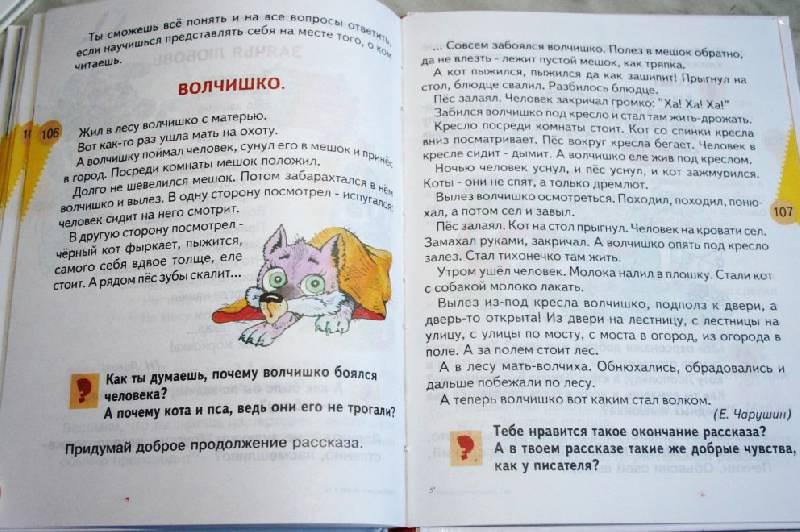Иллюстрация 12 из 15 для Литературное чтение. 1 класс: Учебник - Виктория Свиридова | Лабиринт - книги. Источник: kolobus