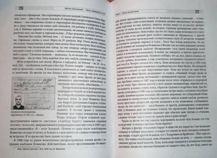 Иллюстрация 17 из 20 для Песни, запрещенные в СССР (+CD) - Максим Кравчинский   Лабиринт - книги. Источник: АннаЛ
