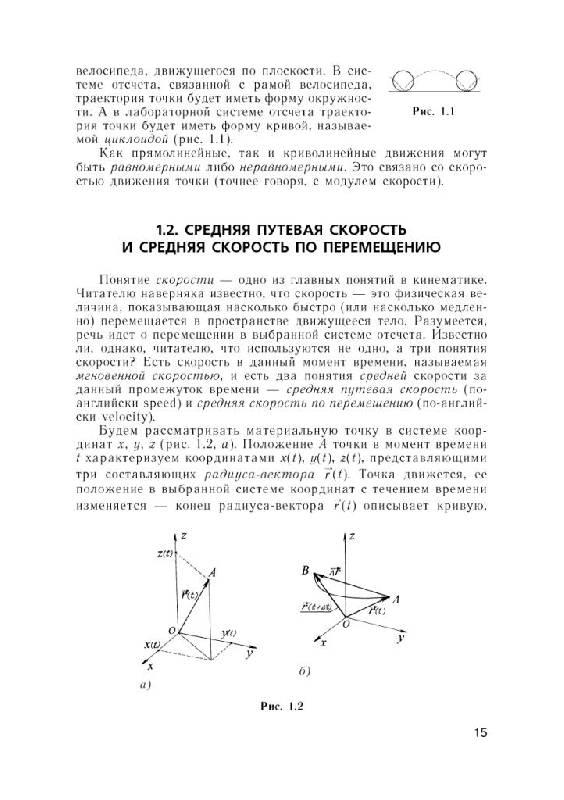 Иллюстрация 15 из 33 для Современный курс физики. Механика - Лев Тарасов | Лабиринт - книги. Источник: Юта