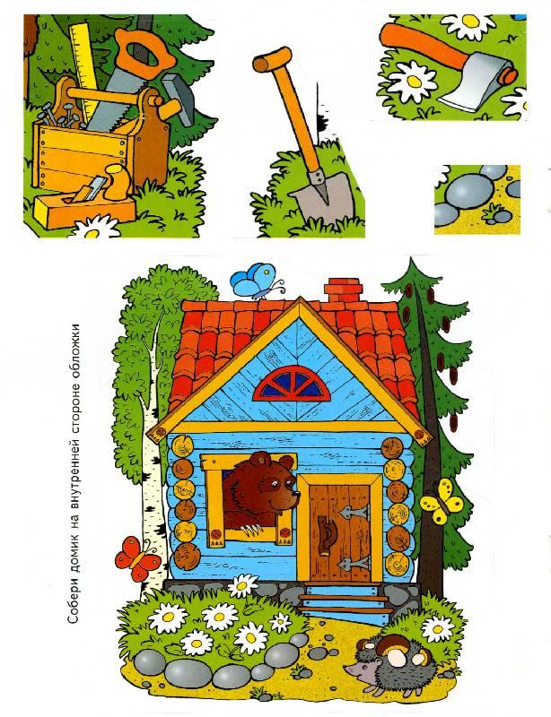 Иллюстрация 1 из 7 для Дом. Книжка-наклейка. | Лабиринт - книги. Источник: РИВА