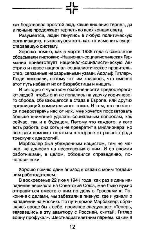 Иллюстрация 3 из 43 для Кровавое безумие Восточного фронта - Цвайгер, Нойенбуш   Лабиринт - книги. Источник: Joker
