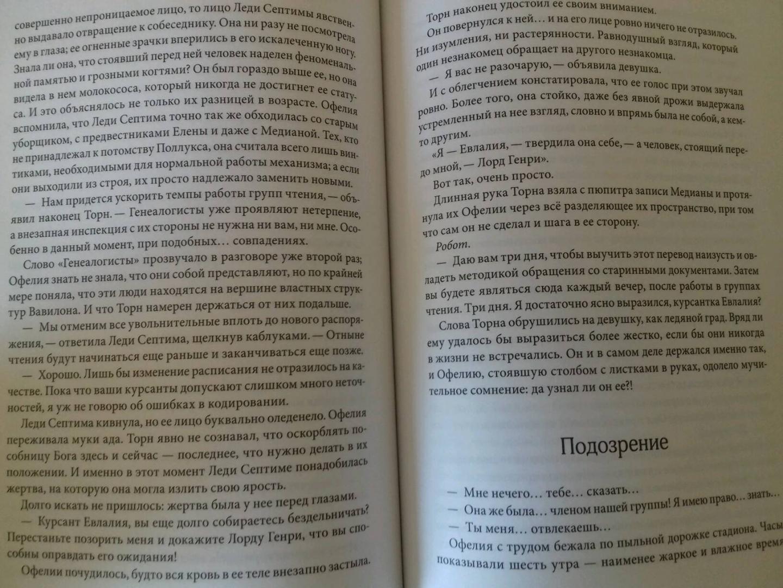 Иллюстрация 57 из 69 для Сквозь зеркала. Книга 3. Память Вавилона - Кристель Дабо | Лабиринт - книги. Источник: Забегайло  Елена