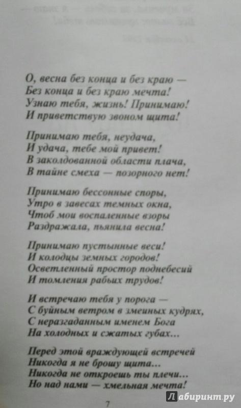 Иллюстрация 1 из 21 для Девушка пела в церковном хоре - Александр Блок | Лабиринт - книги. Источник: NiNon