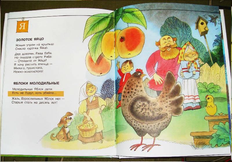 Иллюстрация 40 из 41 для Азбука Бабы Яги - Андрей Усачев | Лабиринт - книги. Источник: Aja