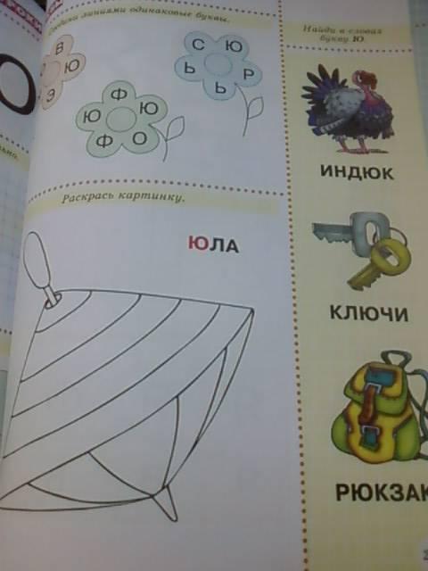 Иллюстрация 6 из 12 для Большая энциклопедия обучения и развития малыша | Лабиринт - книги. Источник: lettrice