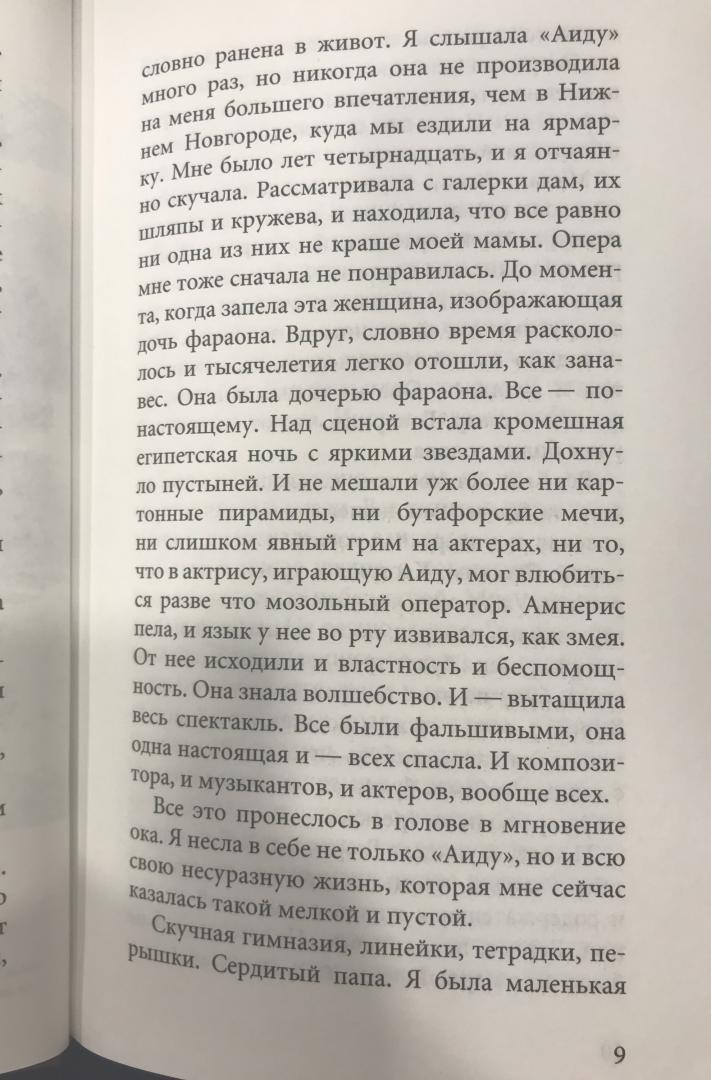 Иллюстрация 8 из 8 для Другая, следующая жизнь - Светлана Федотова-Ивашкевич | Лабиринт - книги. Источник: Hello