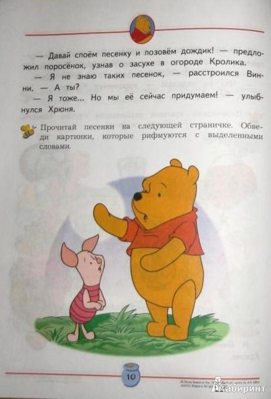 Иллюстрация 6 из 11 для Как друзья помогали Кролику   Лабиринт - книги. Источник: СветланаС