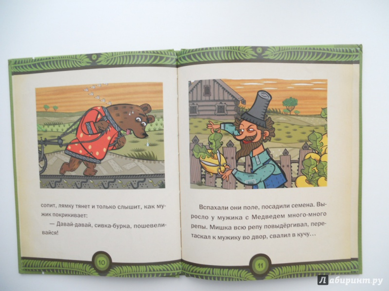 Иллюстрация 7 из 12 для Вершки и корешки. Машины сказки | Лабиринт - книги. Источник: Шатикова  Ирина