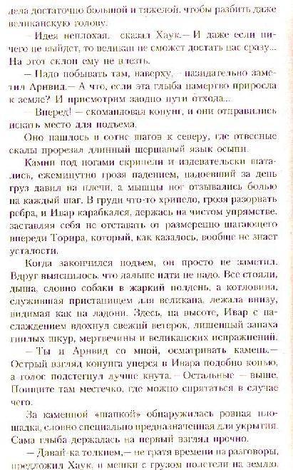 Иллюстрация 1 из 2 для Солнце цвета крови - Дмитрий Казаков | Лабиринт - книги. Источник: Ya_ha