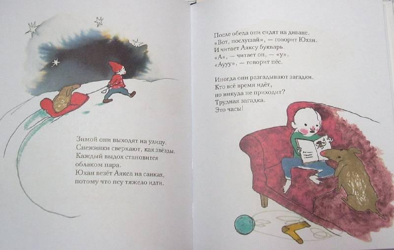Иллюстрация 8 из 9 для Звезда по имени Аякс - Ульф Старк | Лабиринт - книги. Источник: Качура Светлана Анатольевна