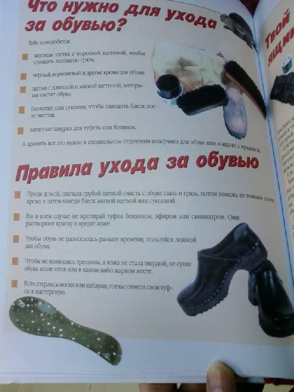 Иллюстрация 8 из 11 для Девочки, книга для вас - Софья Могилевская | Лабиринт - книги. Источник: lettrice
