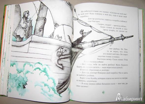Иллюстрация 27 из 65 для Доктор Айболит - Корней Чуковский | Лабиринт - книги. Источник: brrrr
