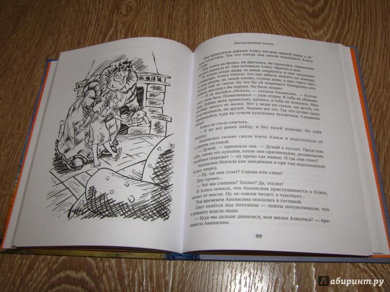 Иллюстрация 34 из 52 для Алиса и Алисия - Кир Булычев | Лабиринт - книги. Источник: leo tolstoy