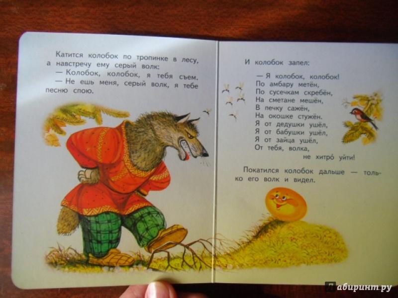 Иллюстрация 7 из 16 для Сказки, потешки | Лабиринт - книги. Источник: Бо  Светлана
