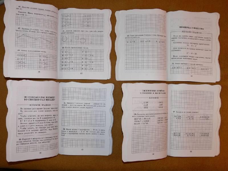 Иллюстрация 6 из 7 для Правила и упражнения по математике. 4 класс - Ефимова, Гринштейн   Лабиринт - книги. Источник: Виталий
