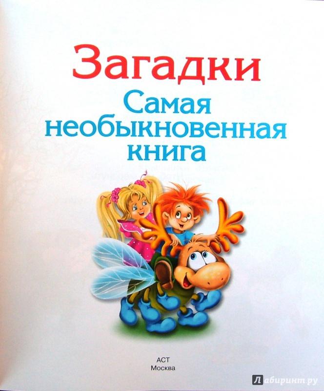 обложка книги загадки картинки слова производятся